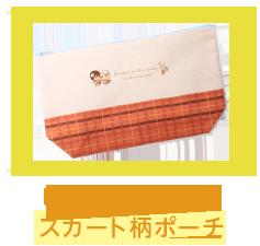 山田と加瀬さんのスカート柄ポーチ