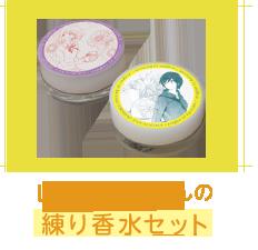 山田と加瀬さんの練り香水セット