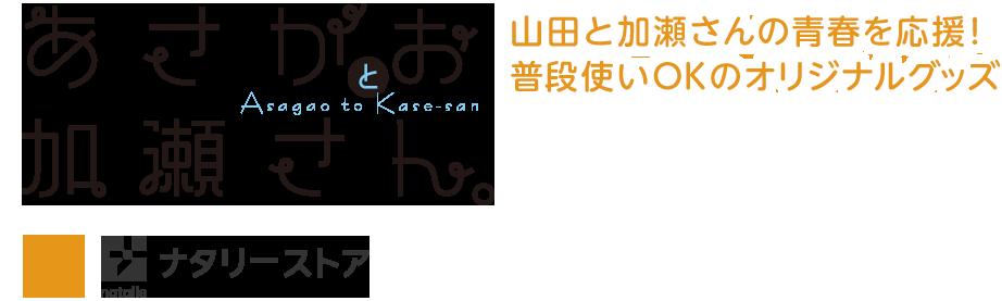 「あさがおと加瀬さん。」×ナタリーストア│山田と加瀬さんの青春を応援! 普段使いOKのオリジナルグッズ