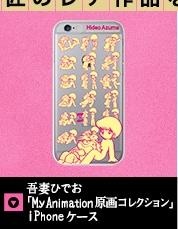 吾妻ひでお「My Animation 原画コレクション」iPhoneケース