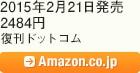 吾妻ひでお「ワンダー・AZUMA HIDEO・ランド」