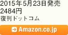 高橋葉介「マジカル・高橋 葉介・ツアー」2015年5月23日発売 2484円 復刊ドットコム