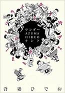 吾妻ひでお「ワンダー・AZUMA HIDEO・ランド」2015年2月21日発売 2484円 復刊ドットコム