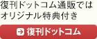 吾妻ひでお「ワンダー・AZUMA HIDEO・ランド」復刊ドットコム通販ではオリジナル特典付き