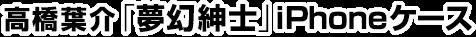 高橋葉介「夢幻紳士」iPhoneケース