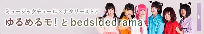 ミュージックチュール×ナタリーストア ゆるめるモ!とbedsidedrama