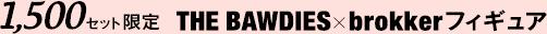 1500セット限定 THE BAWDIES×brokkerフィギュア
