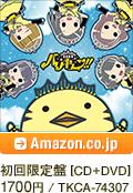初回限定盤 [CD+DVD] / 1700円 / TKCA-74307