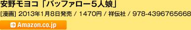 安野モヨコ「バッファロー5人娘」[漫画] / 2013年1月8日発売 / 1470円 / 祥伝社 / 978-4396765668