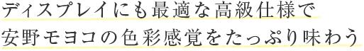 ディスプレイにも最適な高級仕様で安野モヨコの色彩感覚をたっぷり味わう