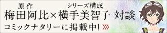 「クジラの子らは砂上に歌う」特集、梅田阿比×横手美智子トーク