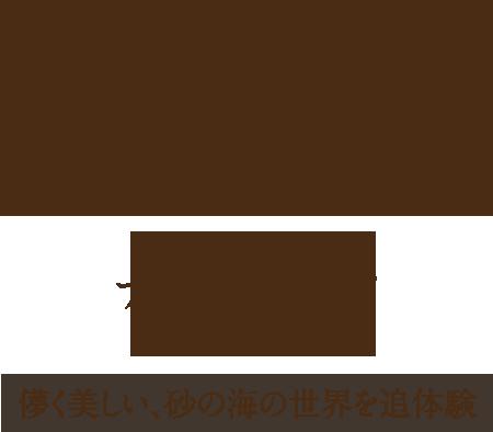 クジラの子らは砂上に歌う×ナタリーストア オリジナルグッズ 儚く美しい、砂の海の世界を追体験