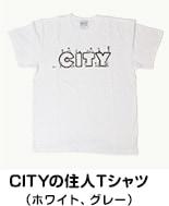 CITYの住人Tシャツ(ホワイト、グレー)