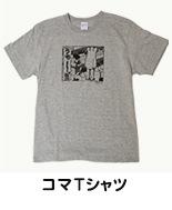 コマTシャツ