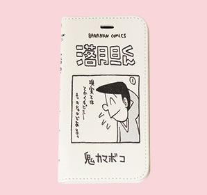 落胆くんのコミックス風iPhoneケース