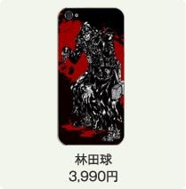 林田球 3,990円