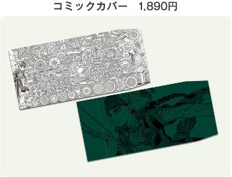 乙嫁語りシリーズ第2弾 コミックカバー