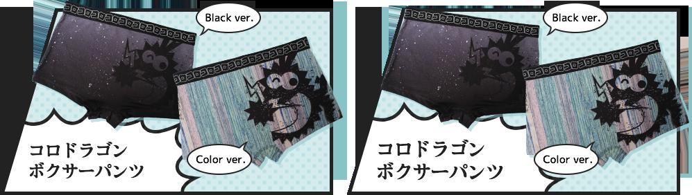 コロドラゴンボクサーパンツ Black ver./Color ver.