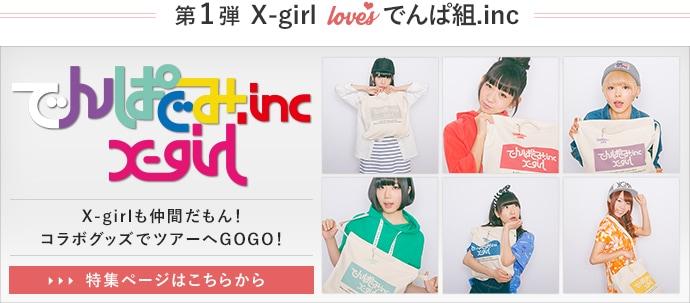 第1弾 X-girl loves でんぱ組.inc