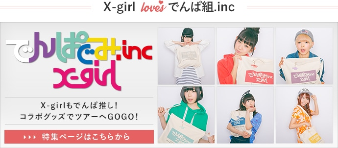 X-girl loves でんぱ組.inc