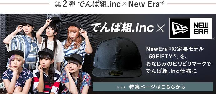 第2弾 でんぱ組.inc×New Era®