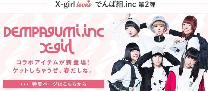 X-girl loves でんぱ組.inc 第2弾