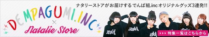 でんぱ組.inc×ナタリーストア