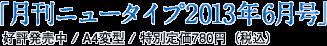 「月刊ニュータイプ2013年6月号」好評発売中 / A4変型 / 特別定価780円(税込)