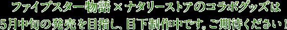 ファイブスター物語×ナタリーストアのコラボグッズは5月中旬の発売を目指し、目下制作中です。ご期待ください!