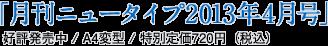 「月刊ニュータイプ2013年4月号」好評発売中 / A4変型 / 特別定価720円(税込)