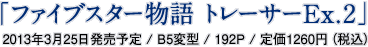 「ファイブスター物語 トレーサーEx2」2013年3月25日発売予定 / B5変型 / 192P / 定価1260円(税込)