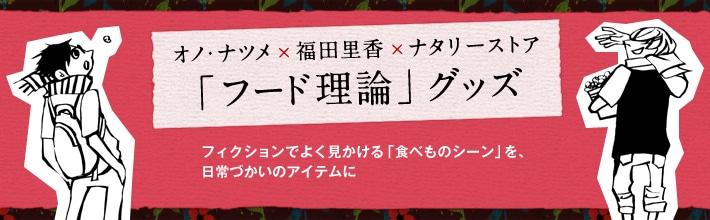 オノ・ナツメ×福田里香×ナタリーストア「フード理論」グッズ フィクションでよく見かける「食べものシーン」を、 日常づかいのアイテムに