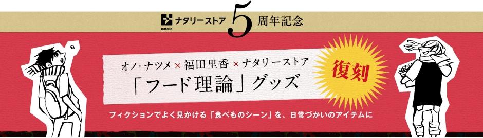 オノ・ナツメ×福田里香×ナタリーストア「フード理論」グッズ フィクションでよく見かける「食べものシーン」を、日常づかいのアイテムに