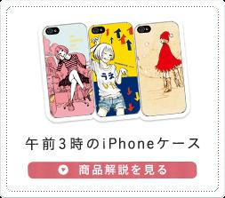 午前3時のiPhoneケース 商品解説を見る