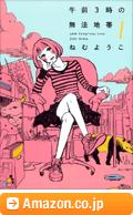 「午前3時の無法地帯」1巻 / Amazon.co.jp