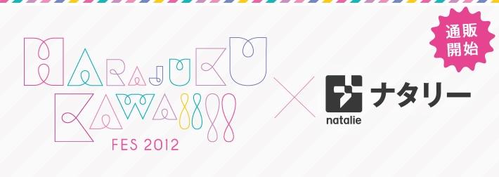 通販開始 HARAJUKU KAWAii!! FES 2012 × ナタリー