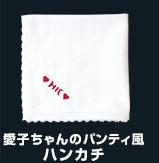 愛子ちゃんのパンティ風ハンカチ