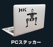 PCステッカー