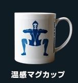 温感マグカップ