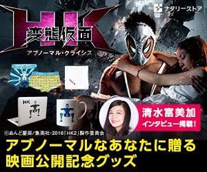 映画「HK/変態仮面 アブノーマル・クライシス」公開記念グッズ アブノーマルなあなたに贈る映画公開記念グッズ