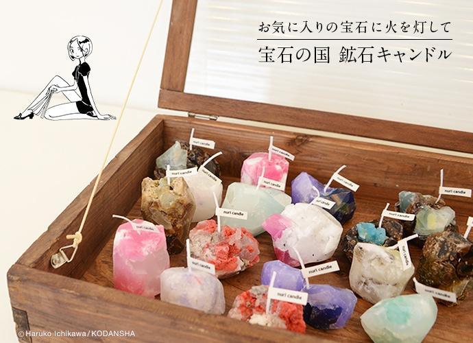 市川春子「宝石の国」グッズ 宝石たちがキラキラ輝くアイテムに