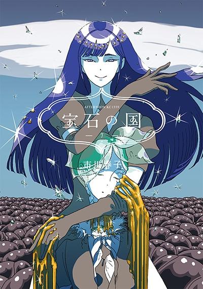 市川春子「宝石の国⑦」