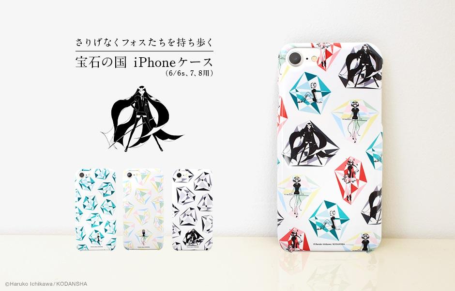 さりげなくフォスたちを持ち歩く宝石の国 iPhoneケース(6/6s、7、8用)