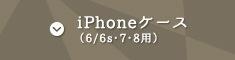 宝石の国 iPhoneケース(6/6s、7、8用)