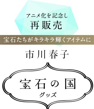 アニメ化を記念し再販売 市川春子「宝石の国」グッズ 宝石たちがキラキラ輝くアイテムに