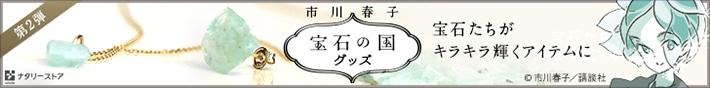 市川春子「宝石の国」グッズ 第2弾