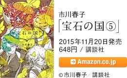 市川春子「宝石の国」5巻 2015年11月20日発売 648円 / 講談社 ©市川春子/講談社