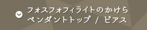 宝石の国 フォスフォフィライトのかけら ペンダントトップ / ピアス