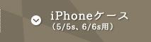 宝石の国 iPhoneケース(5/5s、6/6s用)