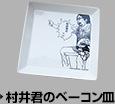 村井君のベーコン皿